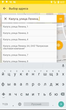 Заказ такси «Удача» Калуга screenshot 7