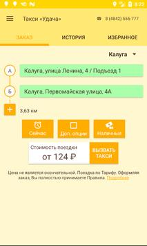 Заказ такси «Удача» Калуга screenshot 8