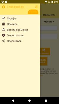 Служба заказа «Такси 312» Москва screenshot 6