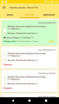 Служба заказа «Такси 312» Москва screenshot 7