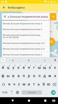 Служба заказа «Такси 312» Москва screenshot 9