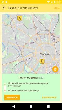 Служба заказа «Такси 312» Москва screenshot 11