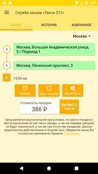 Служба заказа «Такси 312» Москва screenshot 16