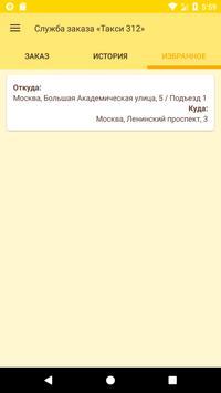 Служба заказа «Такси 312» Москва screenshot 21