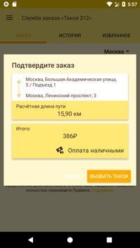 Служба заказа «Такси 312» Москва screenshot 3
