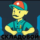 Складовой icon
