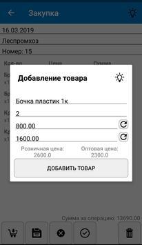 Складовой screenshot 5