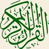 Urdu Quran icon