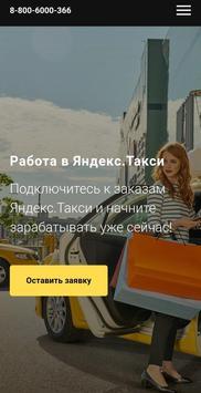 Срочная работа в такси 0+ poster