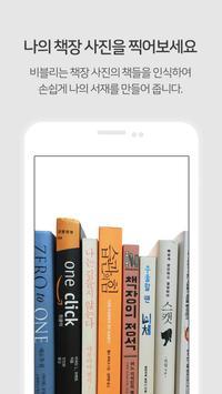 (구 비블리) 책 좀 읽는 사람들 - 책추천, 서재정리, 독서노트, 도서추천 Affiche