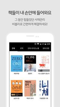 (구 비블리) 책 좀 읽는 사람들 - 책추천, 서재정리, 독서노트, 도서추천 screenshot 1