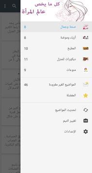 7f7b46df9 عالم المرأة for Android - APK Download