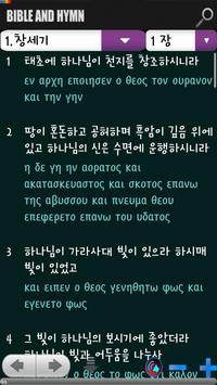 BIBLE (Multi Language) screenshot 13