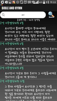 BIBLE (Multi Language) screenshot 14