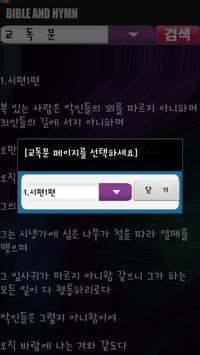 BIBLE (Multi Language) screenshot 7