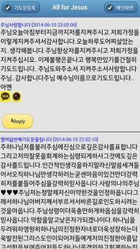 BIBLE (Multi Language) screenshot 8