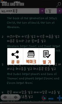 BIBLE (Multi Language) screenshot 2