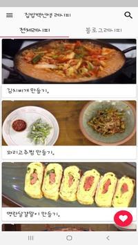 집밥백선생 레시피 - 백종원 백주부의 맛있는 요리 레시피 截圖 1
