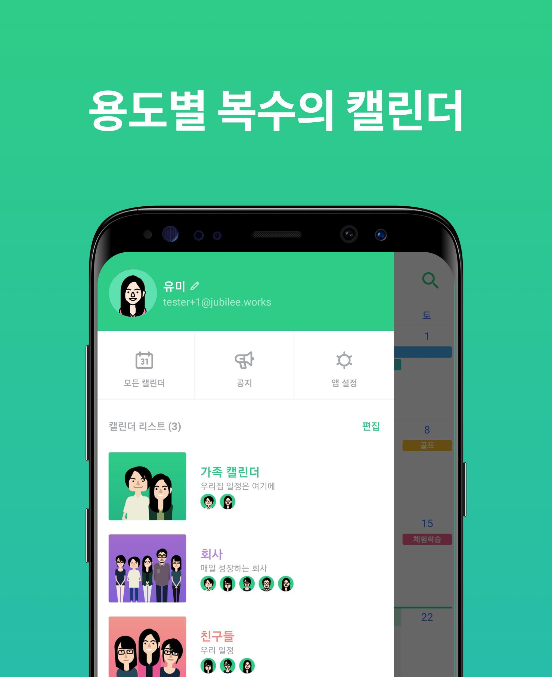 Android용 TimeTree - APK 다운로드