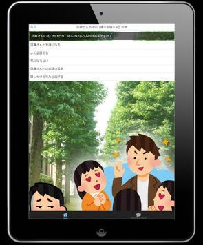 陽キャ陰キャ診断★診断サムライ screenshot 4