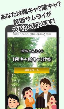 陽キャ陰キャ診断★診断サムライ poster