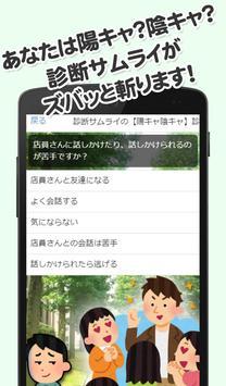 陽キャ陰キャ診断★診断サムライ screenshot 1
