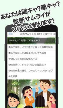 陽キャ陰キャ診断★診断サムライ screenshot 2