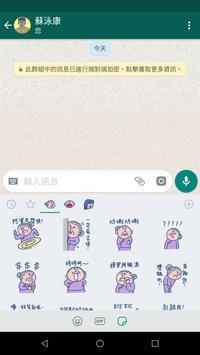 阿婆走得快 Ekran Görüntüsü 1