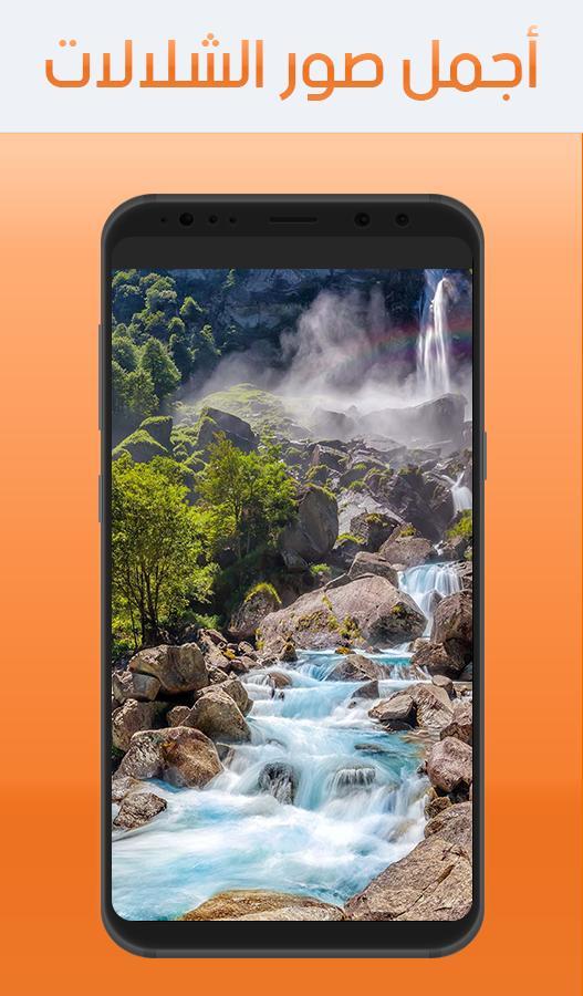 أجمل صور الشلالات و خلفيات للشاشة بجودة Hd For Android Apk