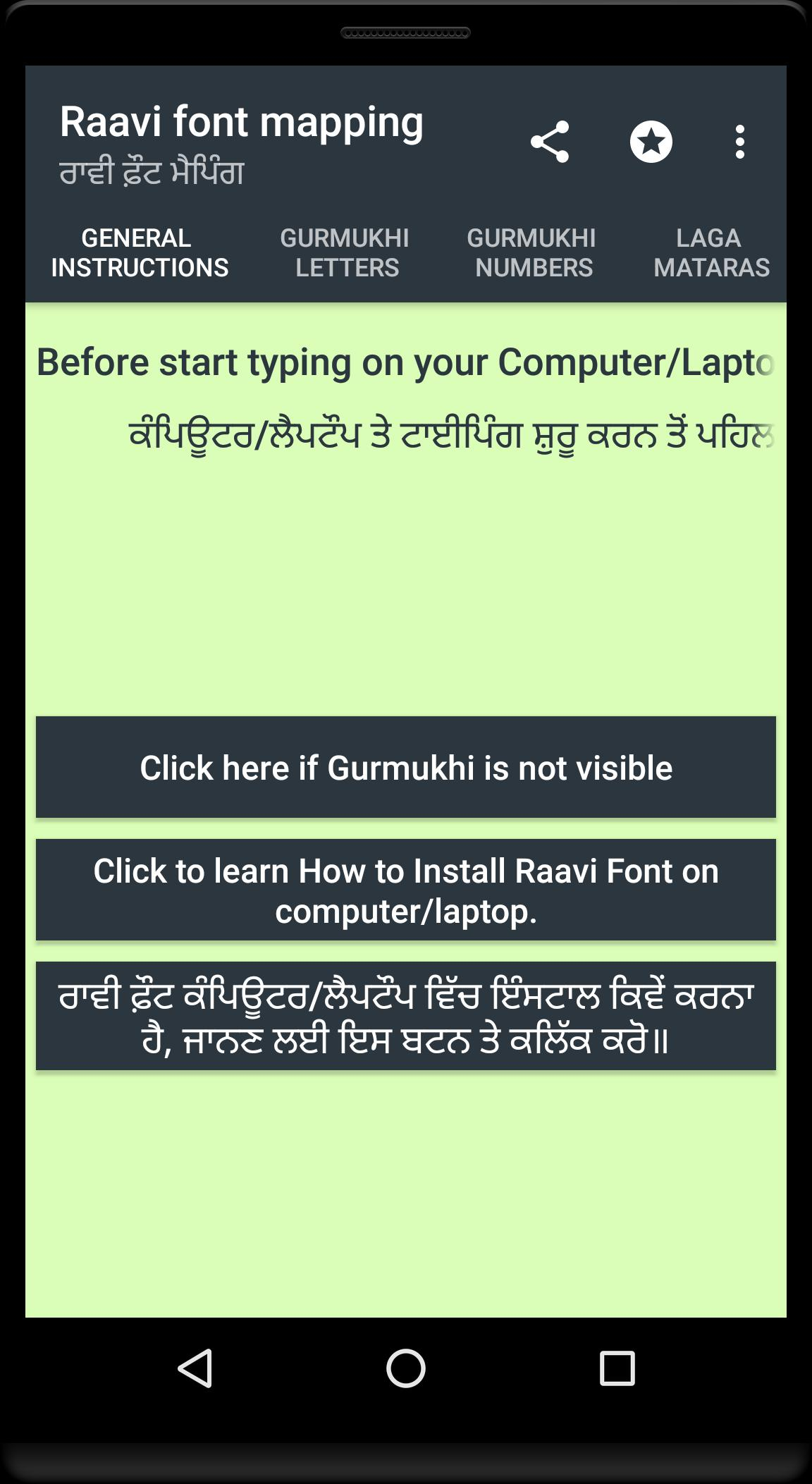 Raavi Font Keyboard Mapping for Android - APK Download