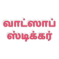 Tamil Stickers For Whatsapp - WAStickerApps Tamil