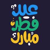 ملصقات جمعة مباركة للواتساب  2019 -WAStickerApps icon