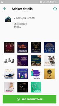 ملصقات جمعة مباركة للواتساب  2019 -WAStickerApps screenshot 3
