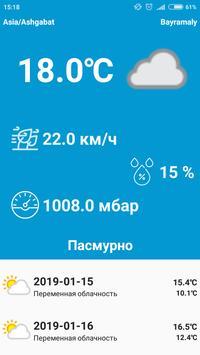 ТМ Погода screenshot 1