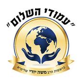 עמודי השלום icon
