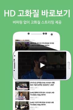 애플파일 - 최신영화,드라마,예능,애니,웹툰 바로보기 poster