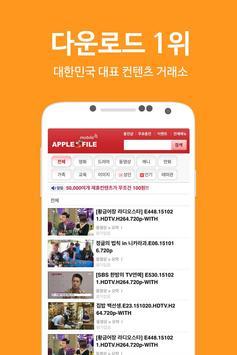 애플파일 - 최신영화,드라마,예능,애니,웹툰 바로보기 screenshot 1