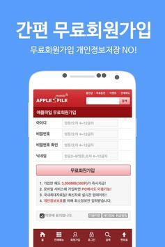 애플파일 - 최신영화,드라마,예능,애니,웹툰 바로보기 screenshot 2