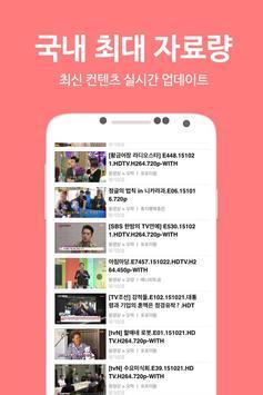 애플파일 - 최신영화,드라마,예능,애니,웹툰 바로보기 screenshot 3