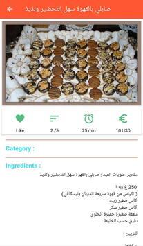 حلويات مغربية سهلة 2020 screenshot 3