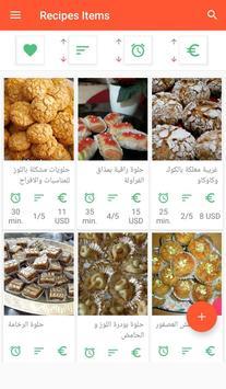 حلويات مغربية سهلة 2020 poster