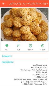 حلويات مغربية سهلة 2020 screenshot 2