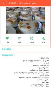 حلويات مغربية سهلة 2020 screenshot 4
