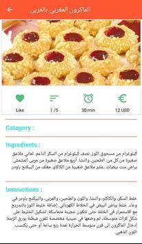 حلويات مغربية سهلة 2020 screenshot 5
