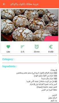 حلويات مغربية سهلة 2020 screenshot 6