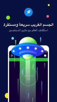 UFO VPN تصوير الشاشة 1