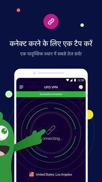 UFO VPN स्क्रीनशॉट 4