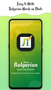 Write Bulgarian Text on photo poster