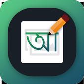 Write Bangla Text on photo icon