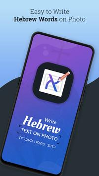 Write Hebrew Text on photo poster